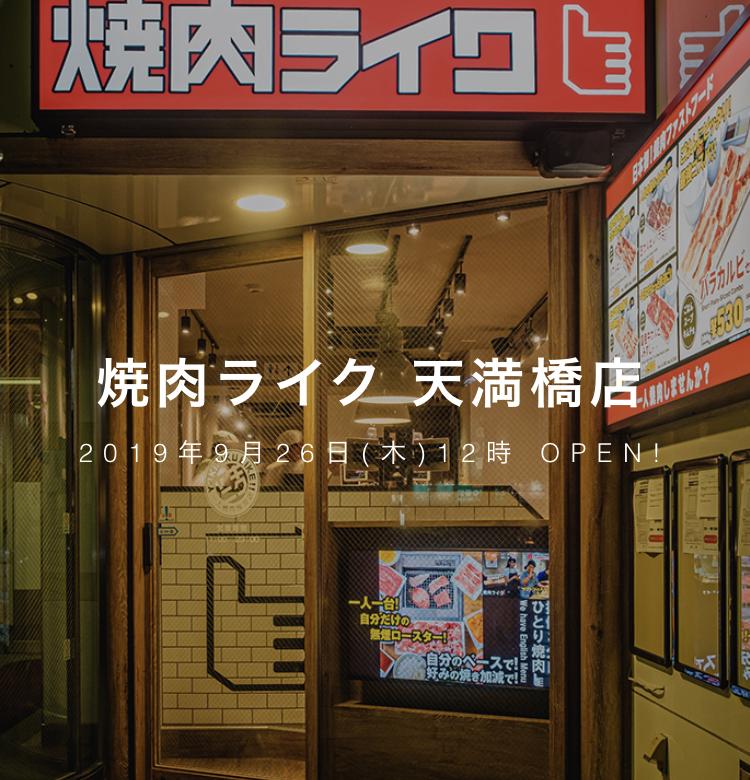 焼肉 ライク 三ノ宮